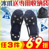 8齒冰爪雪地防滑鞋套+贈收納袋 登山露營滑雪雪靴【AE10358】JC雜貨