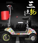 迷你折疊電動三輪車成人女士小型電瓶車鋰電池電動車接送孩子MBS「時尚彩紅屋」