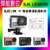 SAMGO SJCAM SJ6 LEGEND【贈原廠電池】 4K雙螢幕 戶外運動攝影機 行車紀錄器 機車行車紀錄器