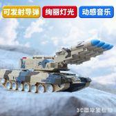 模型汽車兒童音樂坦克裝甲車模型導彈發射車軍事戰車火箭炮慣性玩具車 LH5378【3C環球數位館】