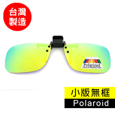 MIT偏光夾片 Polaroid 太陽眼鏡 桔水銀【小板無框】防爆鏡片 防眩光 近視族專用 BSMI檢驗合格