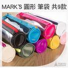【東京正宗】MARK'S 圓形 圓筒式 筆帶 鉛筆盒 顏色繽紛 共9款 文具 實用 送禮