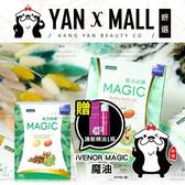 贈-護髮精油|iVENOR MAGIC 魔油速纖 (印加果油液態軟膠囊) (90粒/盒) ❤ 妍選