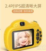 兒童相機可拍照 可錄像高清MINI單反幼兒玩具生日禮物帶 優尚良品YJT