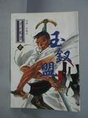 【書寶二手書T6/武俠小說_HIW】玉釵盟(第三冊)_臥龍生