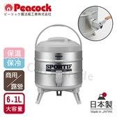 【日本孔雀Peacock】日本製不銹鋼保溫桶 茶桶 商用+露營休閒-6.1L