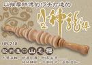 【 X-BIKE 晨昌】神龍棒 以按摩師傅巧手打造的神龍棒 (歐洲進口山毛櫸) 台灣精品 UB218
