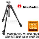 MANFROTTO 曼富圖 MT 190XPRO3 贈腳架套 (6期0利率 免運 正成公司貨) 新款190系列 鋁合金三腳架