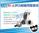 黑熊館 JJC RI-6 2PCS相機閃燈雨衣 防水/防雨
