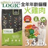 [寵樂子]《logic自然邏輯》全種類貓適用-低脂火雞肉3.3LB / 貓飼料