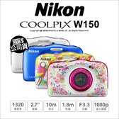 登入禮~2/29 Nikon COOLPIX W150 防水相機 10米防水 防摔 浮潛 公司貨【24期】薪創數位