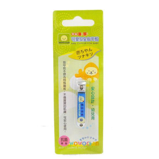 【奇買親子購物網】黃金海獺WOWOCHAN安全指甲剪(小)-藍色