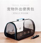 寵物外出便攜包太空艙寵物包裝狗狗的外出包貓咪背包貓籠子太空包【快速出貨】