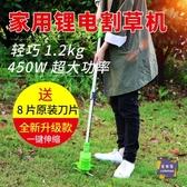 割草機電動割草機農用家用除草機鋰電便攜園林修剪工具草坪機打草機T