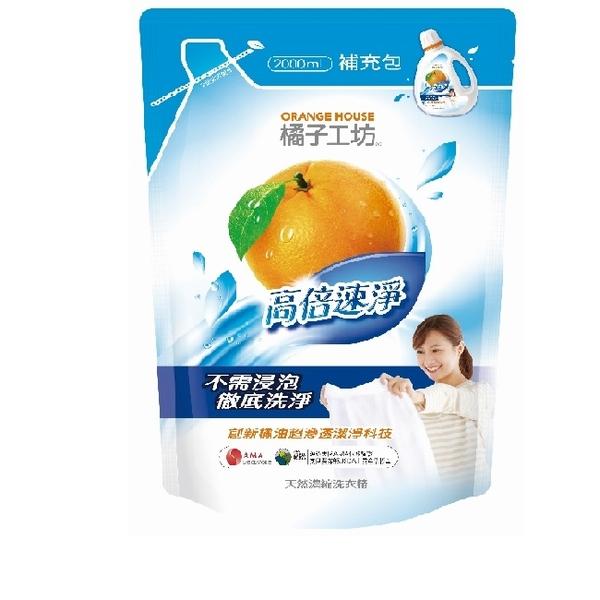 橘子工坊衣物清潔類天然濃縮洗衣精高倍速淨補充包2000ml