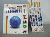 【書寶二手書T9/科學_JGD】小牛頓科學百科_1~6冊合售