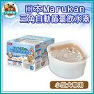 *~寵物FUN城市~*Marukan-三角自動循環飲水器【狗用/小型犬專用設計】MK-DP-567(寵物用,電動飲水機)