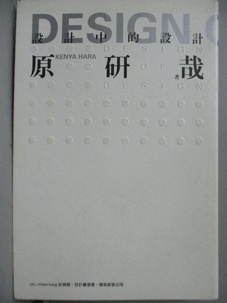 【書寶二手書T8/建築_HAG】設計中的設計_原研哉