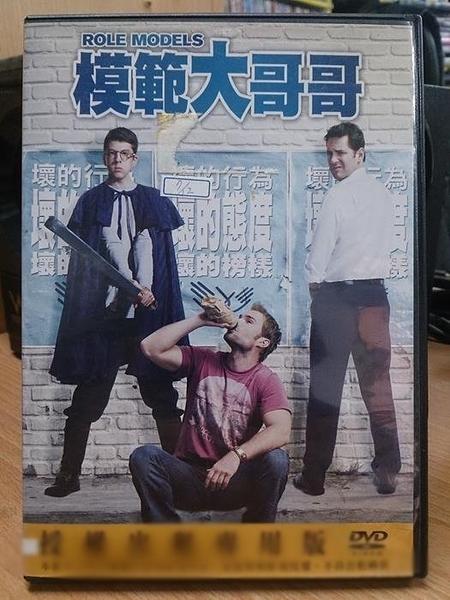 挖寶二手片-N12-037-正版DVD*電影【模範大哥哥】尚恩威廉史考特*保羅路德*克里斯多福米茲布拉斯