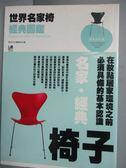 【書寶二手書T3/設計_HRK】世界名家椅經典圖鑑_LOHO編輯部