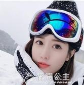 滑雪鏡-滑雪眼鏡防霧兒童成人戶外登山雪地護目鏡男女擋風滑雪鏡裝備 花間公主