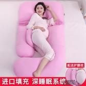 孕婦枕頭護腰側睡枕多功能u型抱枕托腹睡覺墊靠枕側臥枕睡枕用品 街頭布衣YXS