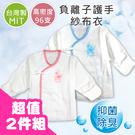 MIT超值2件組  負離子護手紗布衣 新生兒紗布肚衣 抗菌除臭 新生兒服 柔軟【XX0010】台灣製