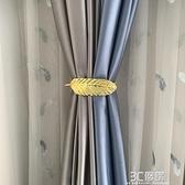現代簡約窗簾扣加大樹葉合金綁帶創意樣板間設計師網紅彈簧束帶 3C優購