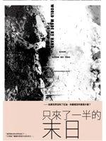 二手書博民逛書店《只來了一半的末日》 R2Y ISBN:978986620038
