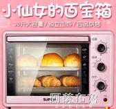烤箱 蘇泊爾電烤箱家用烘焙小型烤箱多功能大容量正品全自動30L升蛋糕 mks雙12