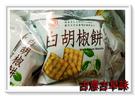 古意古早味 白胡椒餅(純素/1800g/...