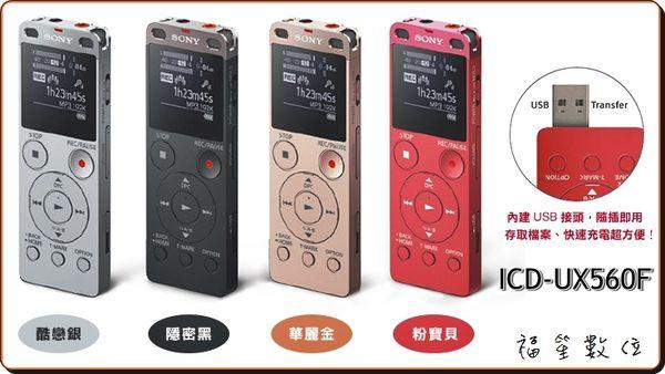 送SONY 16GB【福笙】SONY ICD-UX560F 錄音筆 內建4GB (索尼公司貨)