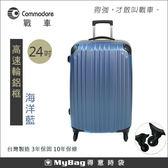 Commodore 戰車 行李箱 霧面 24吋 海洋藍 台灣製造 高速輪鋁框旅行箱 MyBag得意時袋