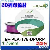 ☆pcgoex 軒揚☆  伏特窩 Voltivo ExcelFil PLA 3D列印線材 深紫色 EF-PLA-175-DPURP