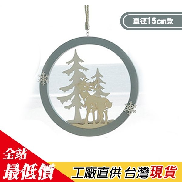B513 聖誕節木質麋鹿掛飾(大) 聖誕 麋鹿 圓框 裝飾品 吊飾 掛飾 木質 麋鹿 吊飾 【熊大碗福利社】