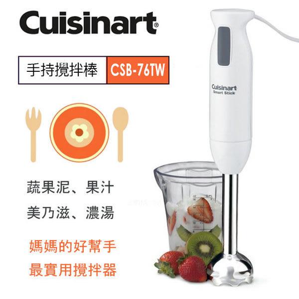 美膳雅Cuisinart專業智慧型手持式攪拌器 攪拌棒 CSB-76BPTW/ CSB-76TW 白色送專用刮刀