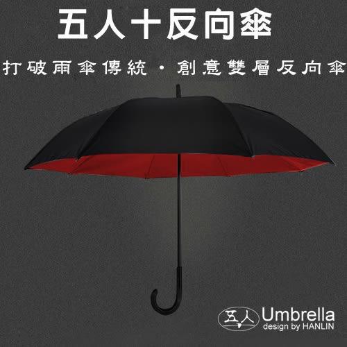 【HANLIN】(五人十) 防雨防曬 新型弧面上收反向傘