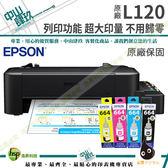 EPSON L120 商用連續供墨印表機+一組墨水 原廠保固 送原廠相紙