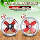 通風扇大功率強力圓筒抽風機倉庫換氣扇排風機廚房抽油煙工業排氣扇24寸220vLX聖誕交換禮物