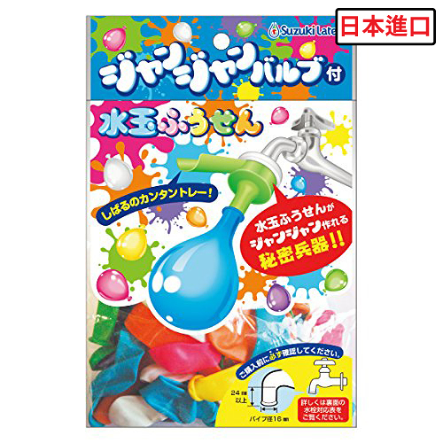 SUZUKI LATEX 水球 50入(台灣製造) (附加水栓配件) TOYeGO 玩具e哥