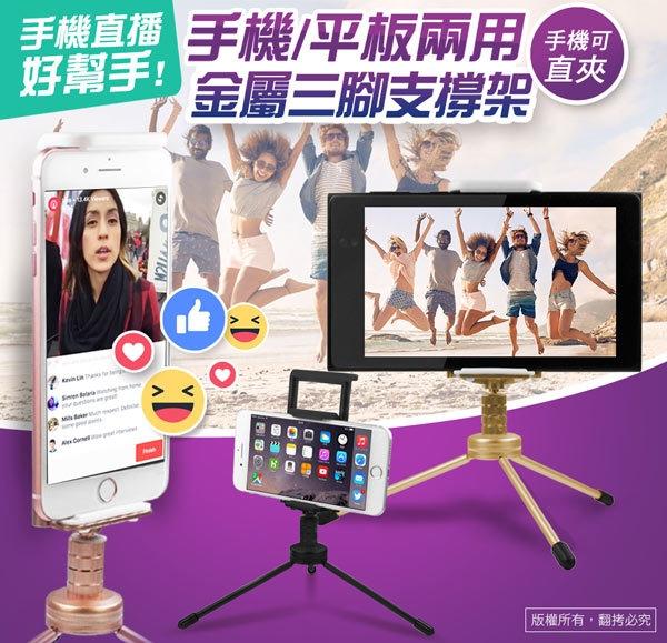 【台中平價鋪】 手機直播好幫手!手機/平板兩用 金屬三腳支撐架 (OO-K-TP11-A) 手機支架 平板支架
