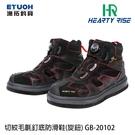 漁拓釣具 HR GB-20102 [切紋毛氈釘底防滑鞋]