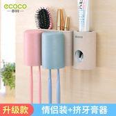 吸壁式牙刷架 刷牙杯套裝衛生間壁挂吸盤牙膏牙具盒洗漱口杯置物架