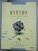 【書寶二手書T8/大學法學_EZP】創意思考訓練(第三版)_周卓明
