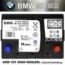 ✚久大電池❚ BMW 原廠電瓶 AGM ...