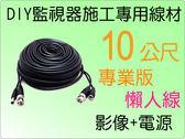 【台灣安防】監視器 [10公尺懶人線]施工DIY專用線材-訊號和電源變一條  監視器材