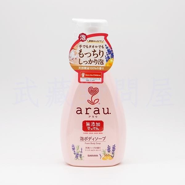 【日本SARAYA】ARAU 泡沫式沐浴乳550mL