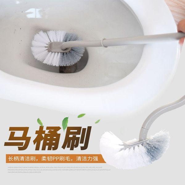 現貨-加厚長柄清潔馬桶刷 S形洗刷內側死角【C041】『蕾漫家』