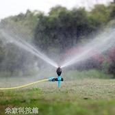 灑水器 360度自動旋轉蝶形噴頭 園林草坪灌溉澆水噴水器灑水雨狀菜地微噴 米家