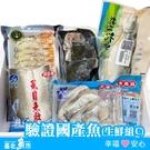 ◆ 台北魚市 ◆(6/15起陸續出貨) 驗證國產魚生鮮組C 免運費